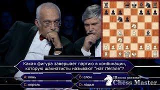 Вопрос Про Шахматы На 3000000 Рублей!