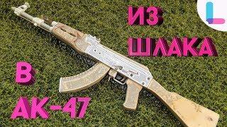 Как Сделать Ак-47 Из Дерева - Неоновая Революция  Ч.1.CS:Go Калаш  DIY
