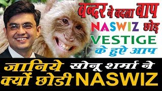 Sonu Sharma ने क्यों छोड़ी Naswiz?  Naswiz से Vestige