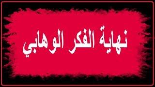 نهاية الفكر الوهابي في السعودية فيديو  خطير جداً يزلزل كل الوهابية  الشيـخ سفيان الخنجر