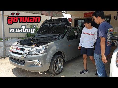 ช่างเอกหาดใหญ่ ก็มาจ้า ของดีโซนภาคใต้ Isuzu 1.9 และ Toyota Vigo สเต็ปรถบ้านยางบาง : รถซิ่งไทยแลนด์