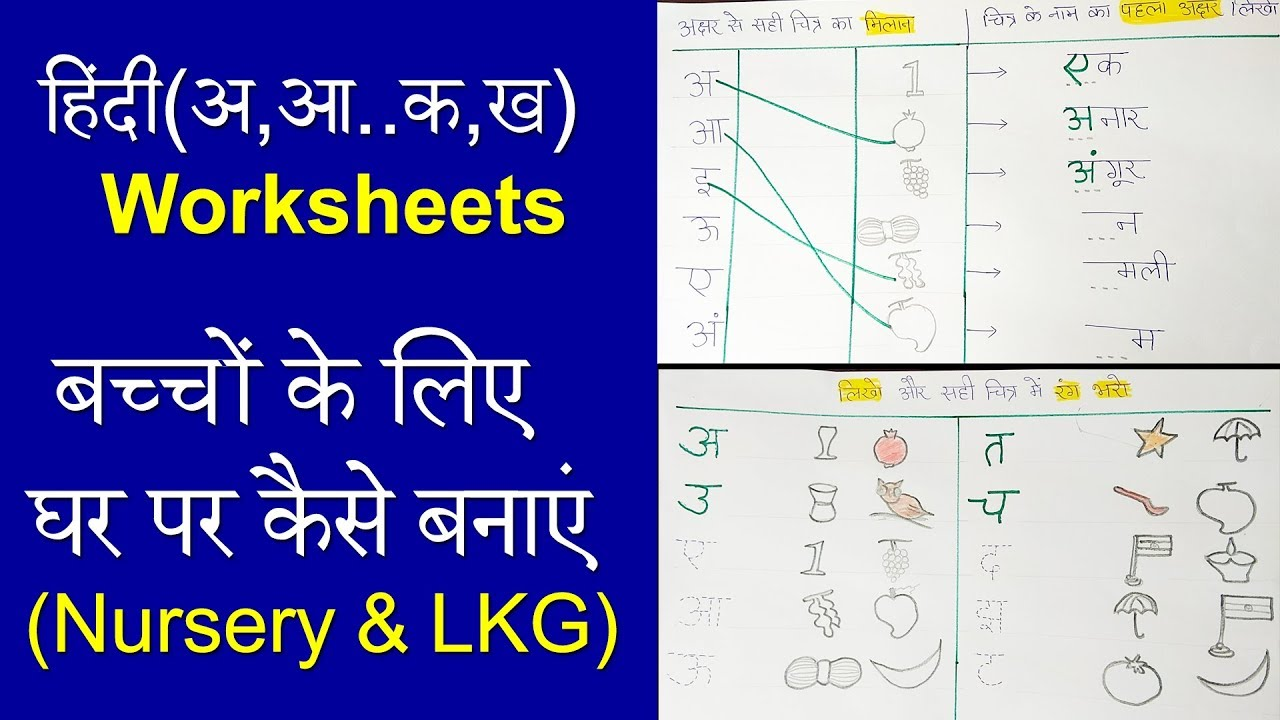 DIY Hindi Worksheets for Nursery Class   Nursery Class Hindi Worksheets    LKG Hindi Worksheets - YouTube [ 720 x 1280 Pixel ]