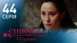 Певица и султан (44 серия)