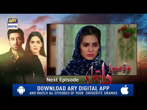 Wo Mera Dil Tha Episode 7 ( Teaser ) Top Pakistani Drama