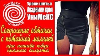 Соединение обтачки с потайной молнией при пошиве юбки - уроки шитья Академии кроя УниМеКС