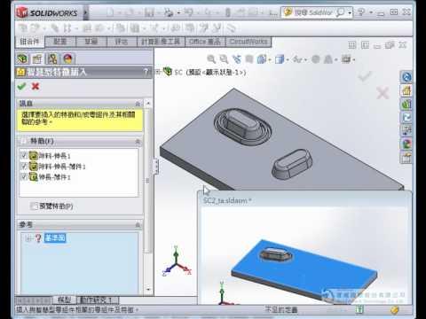 SolidWorks教學: 智慧型零組件操作示範 - YouTube