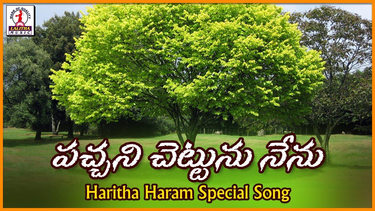 Special Songs on Haritha Haram   Pachani Chettunu Nenu Telugu Sentimental  Song   Importance of Trees
