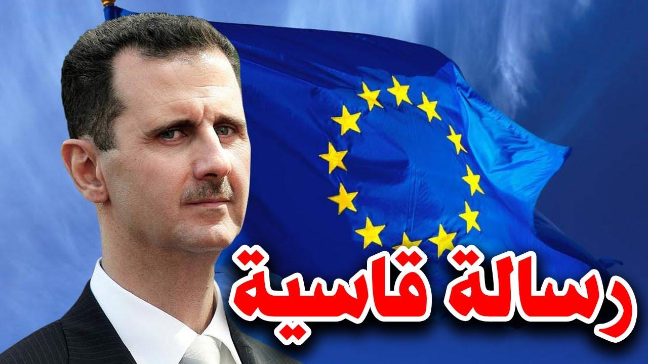 رسالة قاسية من الاتحاد الأوروبي للنظام السوري واشتراطات جديدة لوقف العقوبات عن بشار الأسد
