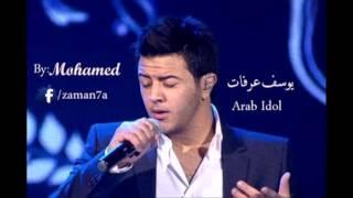يوسف عرفات || يا هوا || _ yousef arafat - ya hawa