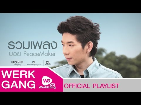 รวมเพลง Boy Peacemaker [G : Music Playlist]
