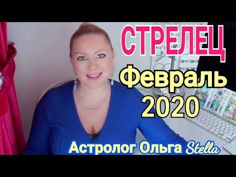 СТРЕЛЕЦ ГОРОСКОП на ФЕРАЛЬ 2020 /РЕТРОГРАДНЫЙ МЕРКУРИЙ в ФЕВРАЛЕ 2020