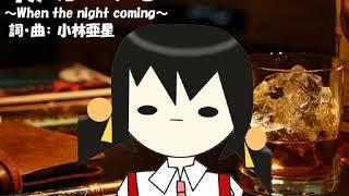 【ユキ】夜がくる/サントリーオールドCM【カバー】