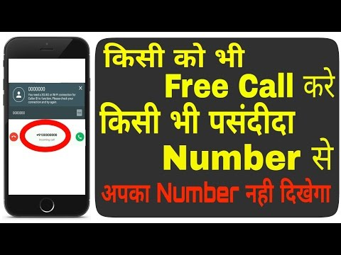 [Hindi] How To Call Someone With Any Fake Number? Change Voice, Very useful Trick, Full Masti 2017