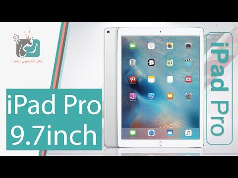 ايباد برو الجديد | iPad Pro 9.7 في 3 دقائق