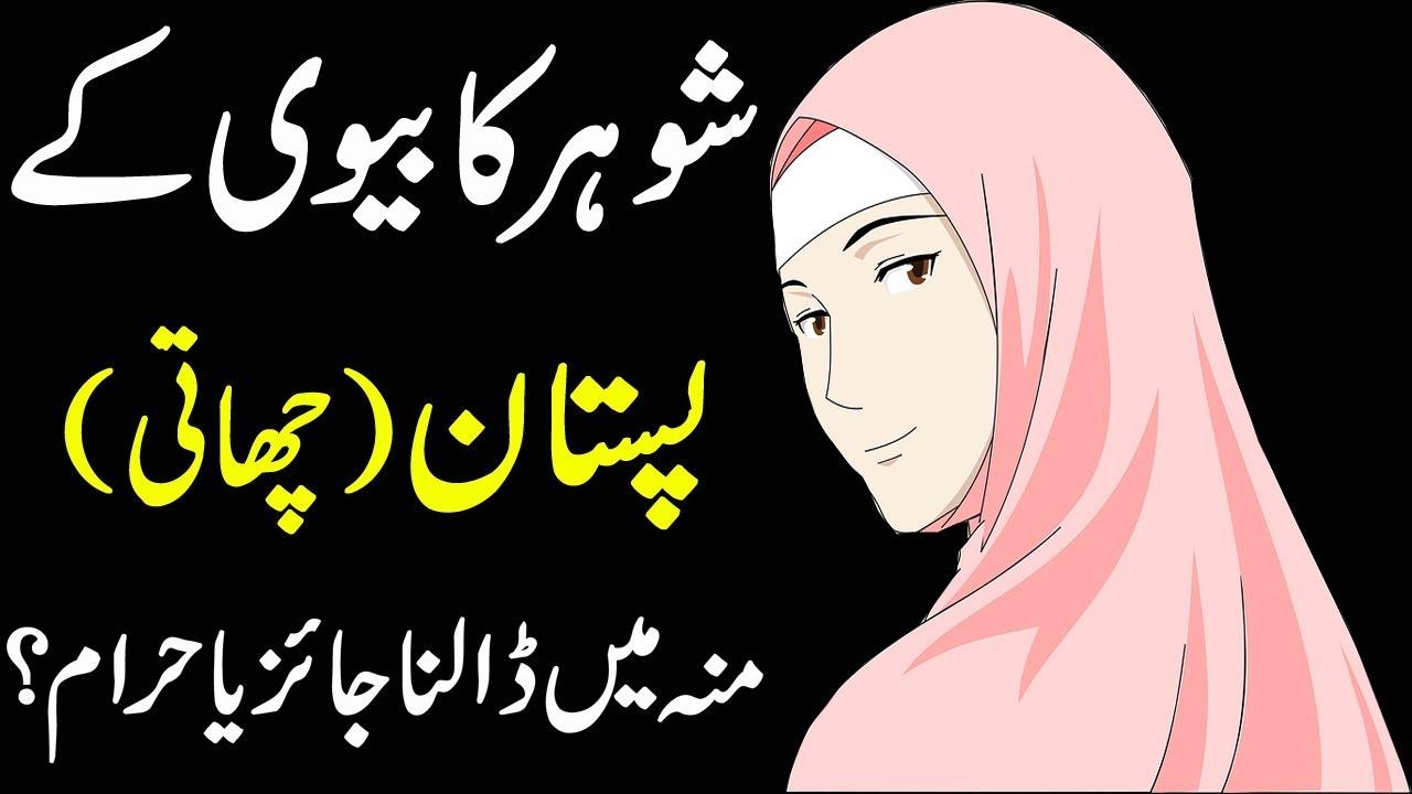 Download Husband ka apni Wife ki Chati Munn Main Dalna Jaiz ya Najaiz? | Husband & Wife Relationship |