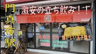 #立ち飲み【門真市】え!ハイボールが190円!!激安な立ち飲み発見!