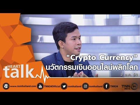 """Crypto Currency"" นวัตกรรมเงินออนไลน์ผลิกโลก - วันที่ 03 Jan 2018"