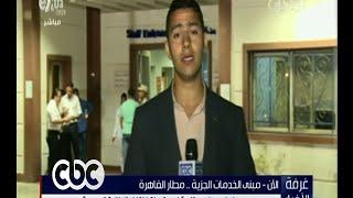 غرفة الأخبار  | متابعة لمستجدات اختفاء الطائرة المصرية من مطار القاهرة