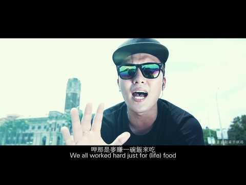 Namewee│ Ali AhKao Dan Muthu│ 翻唱台灣版│R-Wii Channle