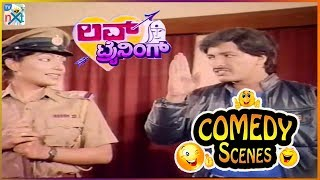 Love Training - ಲವ್ ಟ್ರೈನಿಂಗ್  Movie Comedy Video part-8 | Kannada Comedy Scenes | TVNXT Kannada