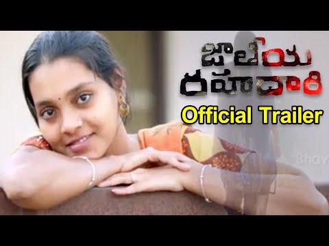 Jathiya Rahadari Movie Trailer   #LatestTrailers2021   BhavaniHD Movies