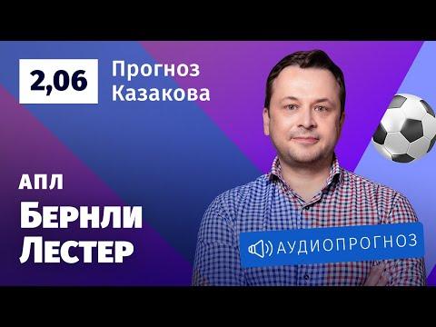 Прогноз и ставка Ильи Казакова: «Бернли» — «Лестер»