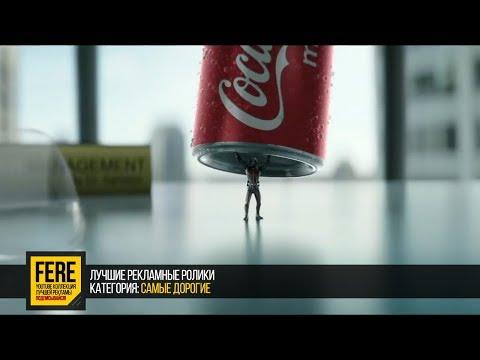 Очень дорогая реклама COCA-COLA / FERE : смотреть рекламу / лучшая реклама