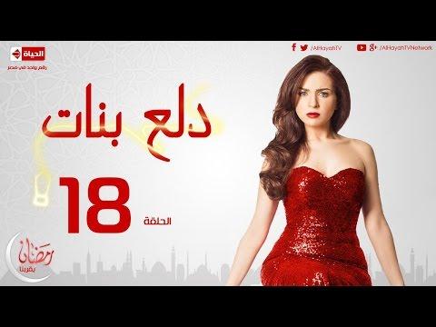مسلسل دلع بنات للنجمة مي عز الدين - الحلقة الثامنة عشر - 18 Dalaa Banat - Episode