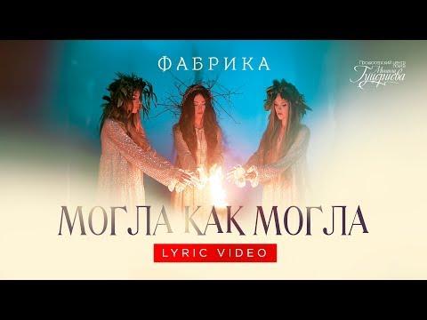 ФАБРИКА - Могла как могла (Official Lyric Video)