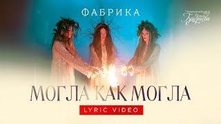 ФАБРИКА - Могла как могла (Lyric Video)