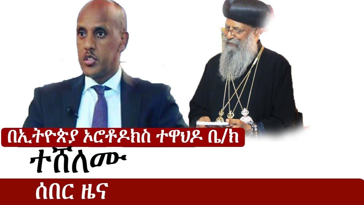 Ethiopian Orthodox Tewahedo Church rewards Ato Mustafa Mohammed
