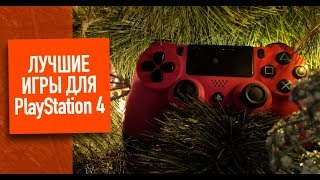 5 лучших игр для PlayStation 4 в 2018 году