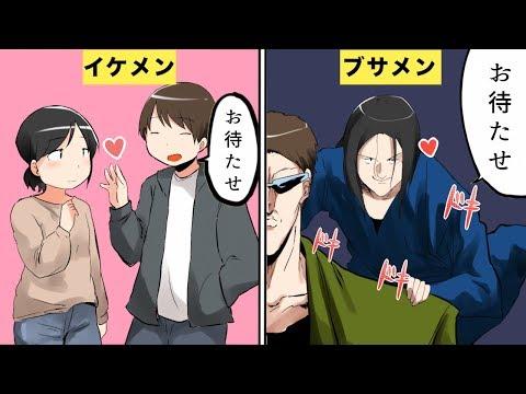 【漫画】ブスにしかわからない感情5選【マンガ動画】