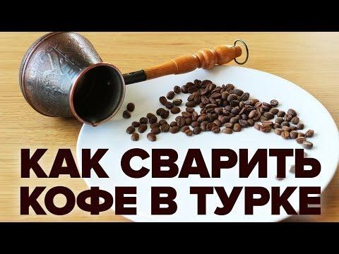 Как приготовить кофе в турке правильно дома