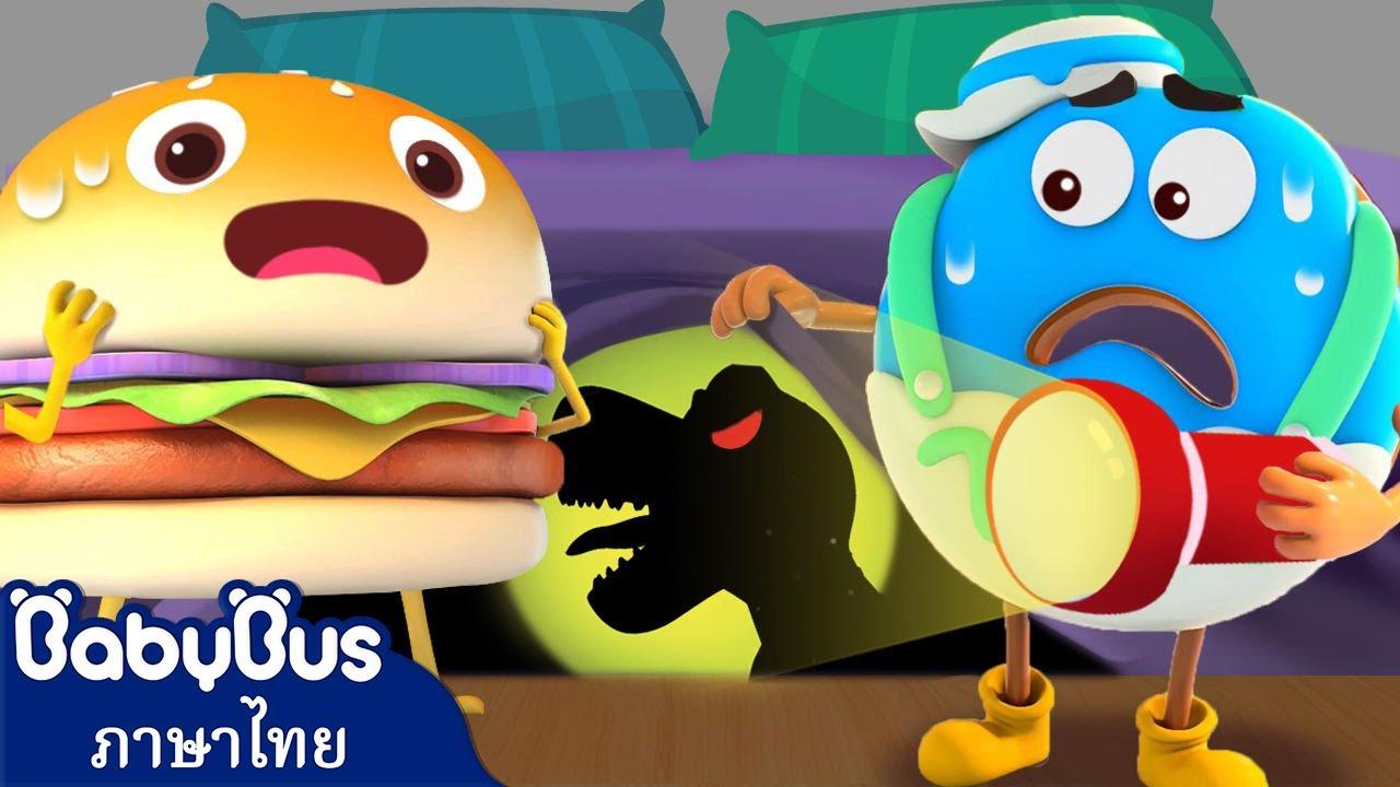 ปีศาจจอมเคี้ยว l อนิเมชั่นอาหารตอนที่ 2 l การ์ตูนเด็ก   เบบี้บัส   Kids Cartoon   BabyBus