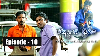 Deweni Inima | Episode 10 17th February 2017