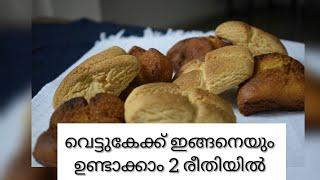 വെട്ടുകേക്ക് എളുപ്പത്തിൽ വീട്ടിൽ ഉണ്ടാക്കാംEvening Snack Vettucake Recipe in Two Ways Malayalam