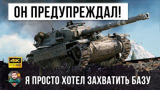 Он просто хотел мирно захватить базу... они пожалели, что рыпнулись на него в World of Tanks!