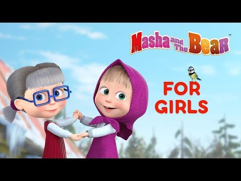 Masha and the Bear - For Girls! 🌸 Best cartoon compilation for girls 👸