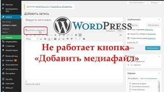 Не работает кнопка добавить  медиафайл в WordPress