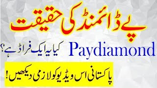 Reality of PayDiamond Company Is it Fraud Scam? | Unbelievable Facts in Urdu/Hindi