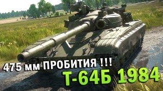 Т-64Б (1984) Обзор в War Thunder | 475 мм ПРОБИТИЯ !!!