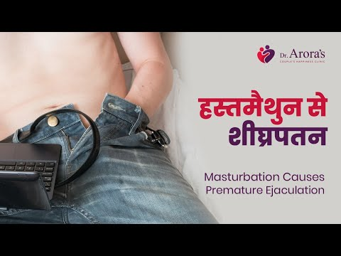 Can Masturbation Cause Premature Ejaculation? हस्तमैथुन से शीघ्रपतन होता है ? DrAroras Clinic from YouTube · Duration:  4 minutes 46 seconds