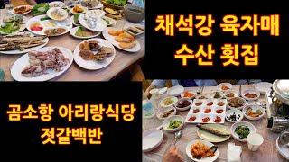 부안 채석강 육자매 수산횟집, 곰소항 아리랑식당 젓갈백…
