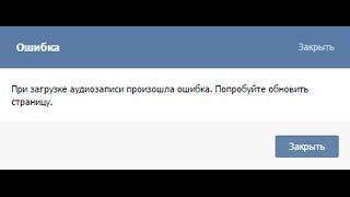 При загрузке аудиозаписи произошла ошибка - решение(, 2015-07-27T18:20:28.000Z)