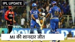 RCB vs MI FULL HIGHLIGHTS, IPL 2019 Match 31