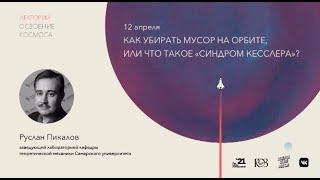 Руслан Пикалов Как убирать мусор на орбите или что такое