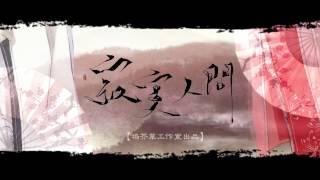 【沈浪王憐花】《寂寞人間》by花千誠【塢芥草工作室】