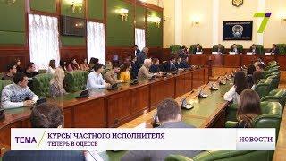 В Одессе открылись курсы частного исполнителя