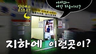 [ENGSUB] 일반인에겐 알려지지 않은 일식 재료상(…